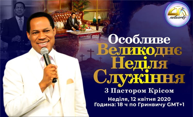 Join The Special Easter Service